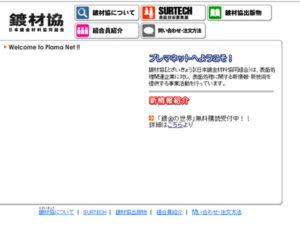 日本鍍金材料協同組合