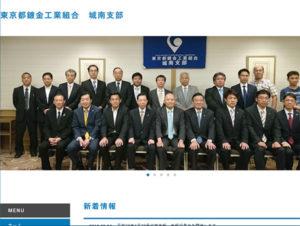東京都鍍金工業組合 城南支部