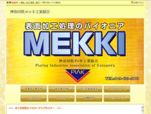 神奈川県メッキ工業組合