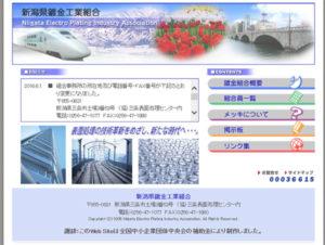 新潟県鍍金工業組合