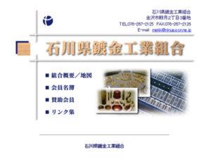 石川県鍍金工業組合