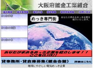 大阪府鍍金工業組合