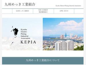 九州めっき工業組合