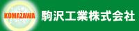 駒沢工業株式会社