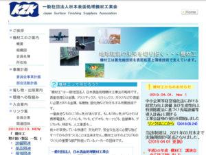 一般社団法人 日本表面処理機材工業会