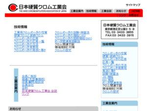 日本硬質クロム工業会