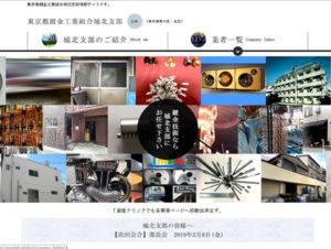 東京都鍍金工業組合城北支部