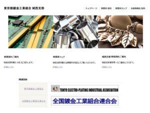 東京都鍍金工業組合 城西支部