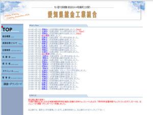 愛知県鍍金工業組合