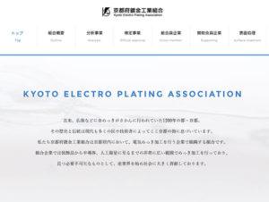 京都府鍍金工業組合