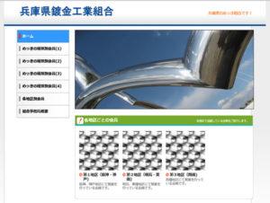 兵庫県鍍金工業組合