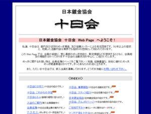 日本鍍金協会 十日会